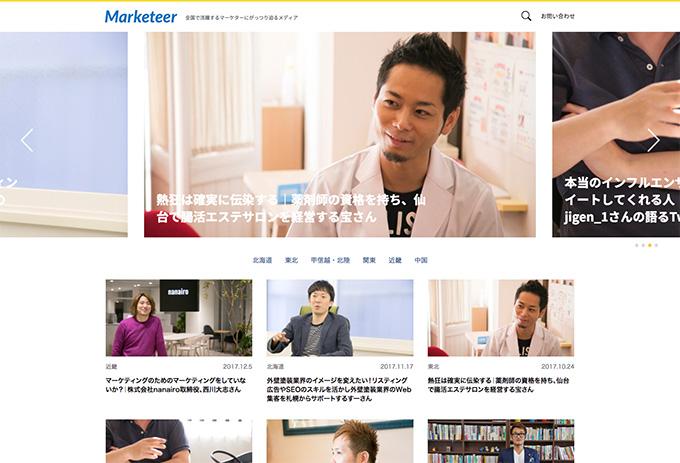 画像:marketeerトップページ