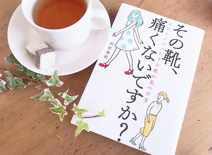 写真:カフェのテーブルの上に置かれた「その靴痛くないですか?」の本