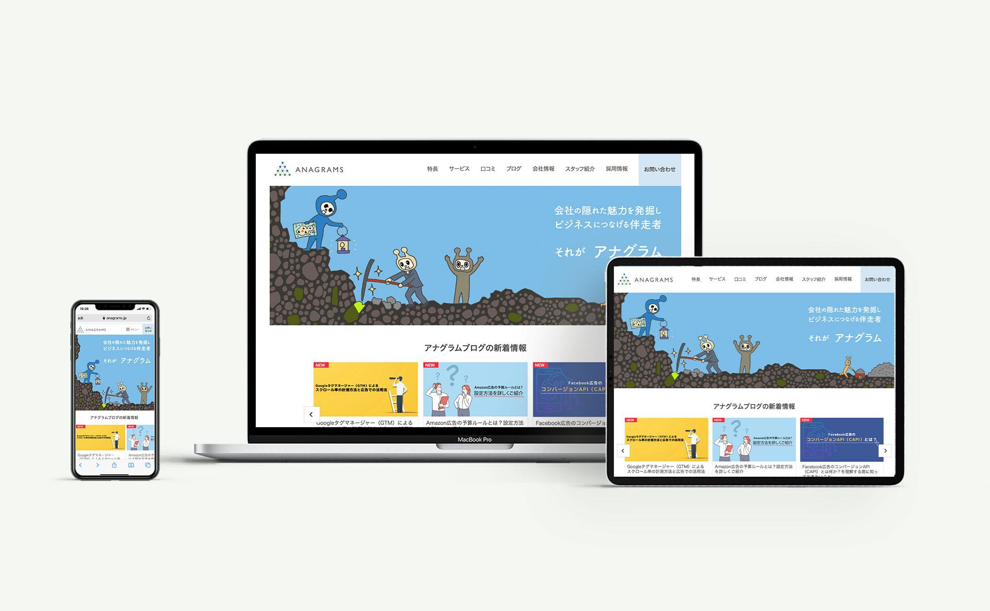 Anagrams株式会社コーポレートサイトのWeb、タブレット、スマホでの見え方(モックアップ)