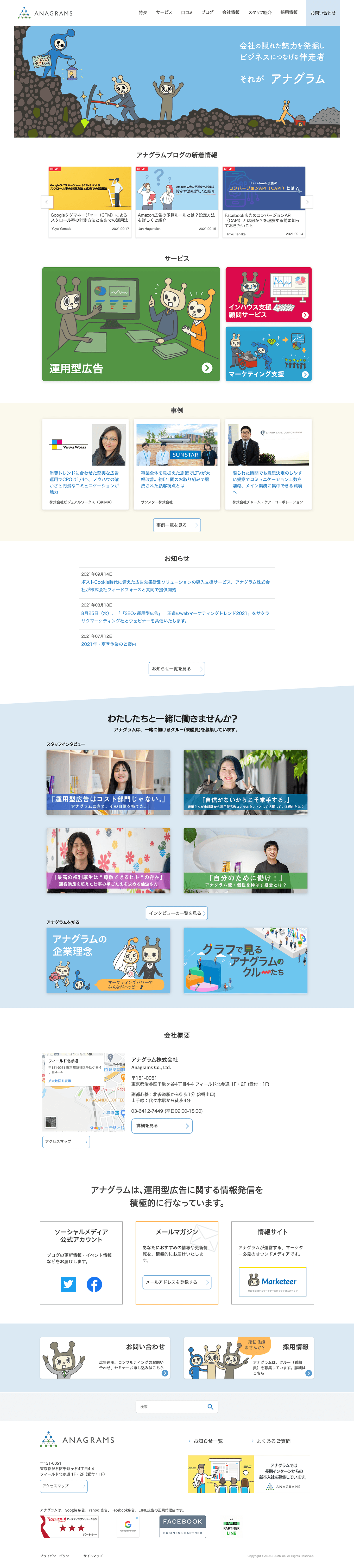 アナグラム株式会社トップページ