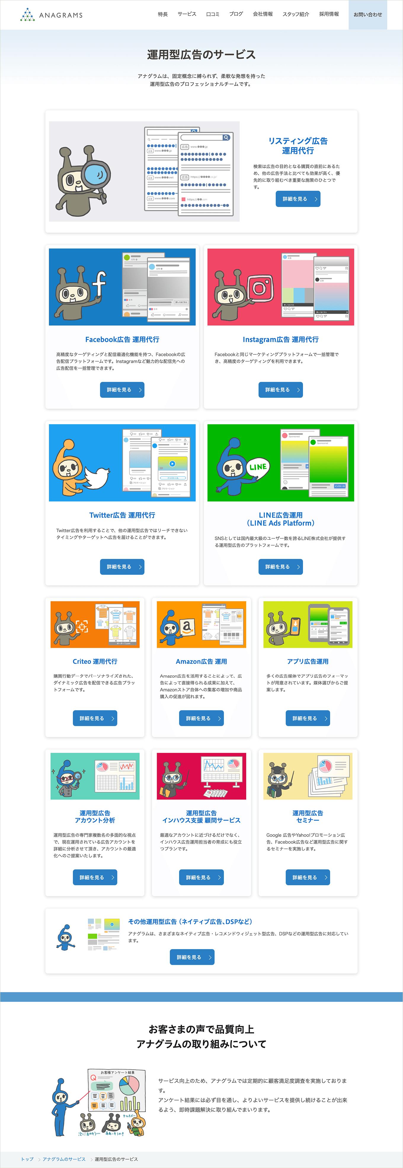 運用型広告のサービス一覧ページキャプチャ